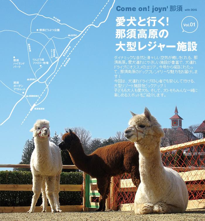 愛犬と行く!那須高原の大型レジャー施設